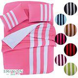DUYAN《Sporty fashion-粉》拼布線條雙人加大四件式被套床包組