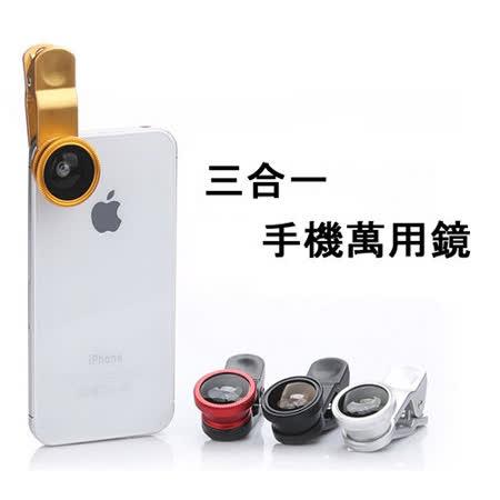 三合一手機拍攝神器通用型夾式鏡頭(廣角/微距/魚眼)