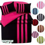 DUYAN《Sporty fashion-桃紅》拼布線條雙人加大四件式被套床包組