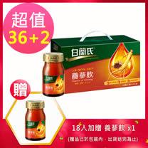 【白蘭氏】養蔘飲18瓶提把式禮盒×2盒組 (60ml/18瓶 共2盒)