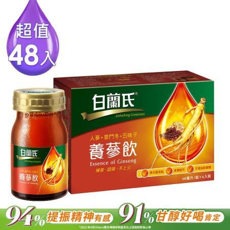 【白蘭氏】養蔘飲48瓶超值組 (60ml/6瓶 共8盒)