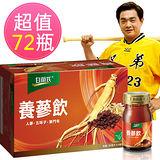 【白蘭氏】養蔘飲72瓶超值組 (60ml/6瓶 共12盒)
