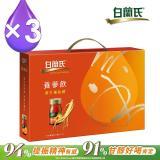 【白蘭氏】養蔘飲8入禮盒3盒組 (60ml/8瓶 共3盒)