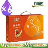 【白蘭氏】養蔘飲8入禮盒6盒組 (60ml/8瓶 共6盒)