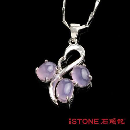 石頭記 紫羅蘭玉髓925純銀項鍊-紫蝶