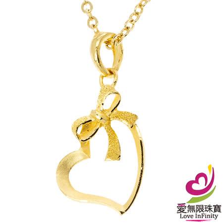 [ 愛無限珠寶金坊 ]   0.37 錢 - 情牽愛情 - 黃金吊墜 999.9