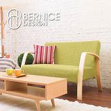 Bernice - 北歐思特萊斯簡潔休閒雙人椅 - 4色可選 可另加購6色布套
