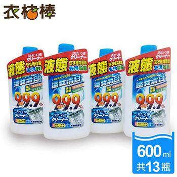 還我清白 液態洗衣槽除菌劑 600ml*13瓶