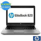 【HP】Elitebook 820 G1 12.5吋商用超值筆電