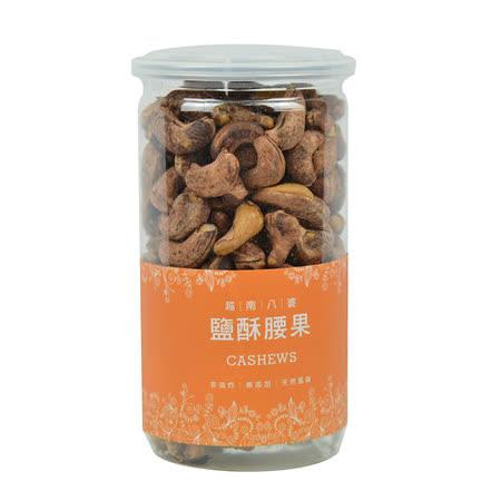 八婆鹽酥帶皮腰果罐340g