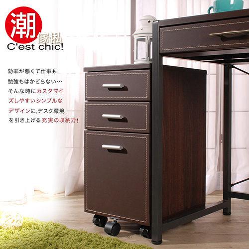 【C'est Chic】奧斯頓皮面活動櫃