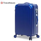 【Travelhouse】獨領風潮 24吋電子抗刮PC旅行箱(深藍)