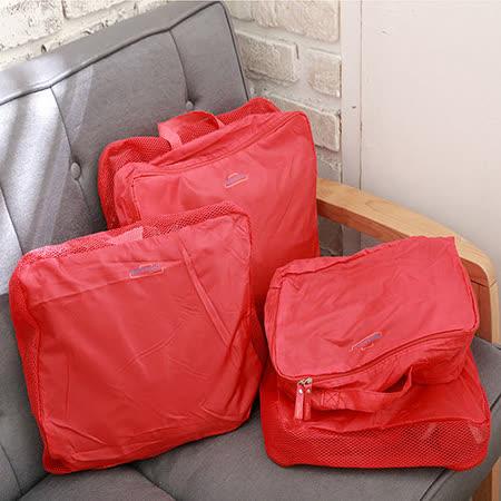 4色旅行收納5件套