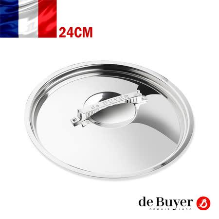 法國【de Buyer】畢耶鍋具『藍嶽系列』24公分單鏽鋼鍋蓋