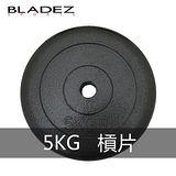 【BLADEZ】5 KG 槓片 (一入)