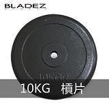 【BLADEZ】10 KG槓片 (一入)