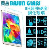 【BAJUN 貝占】Samsung Galaxy Tab S 8.4 9H超強硬度防紋防爆鋼化玻璃膜