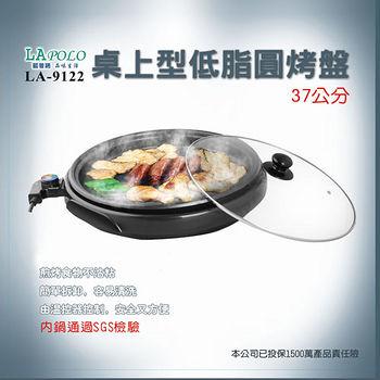 LAPOLO 桌上型低脂圓烤盤LA-9122