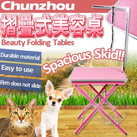 方便攜帶》N-306 摺疊式寵物美容桌甜蜜粉色 (含吊桿)