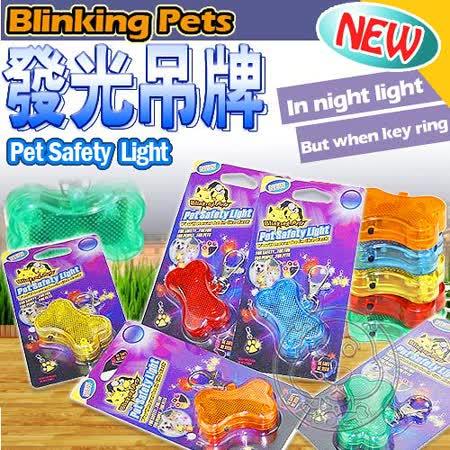 【好物推薦】gohappy 購物網Pet Ligh》骨頭造型LED 寵物吊牌加送骨頭像皮擦(顏色隨機出貨)價格遠 百 集團