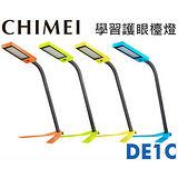 CHIMEI 奇美 DE1C 檯燈 Elite菁英系列 LED知視家護眼檯燈 公司貨