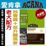 《加拿大ACANA愛肯拿~老犬~放養雞肉+低升糖燕麥》340g