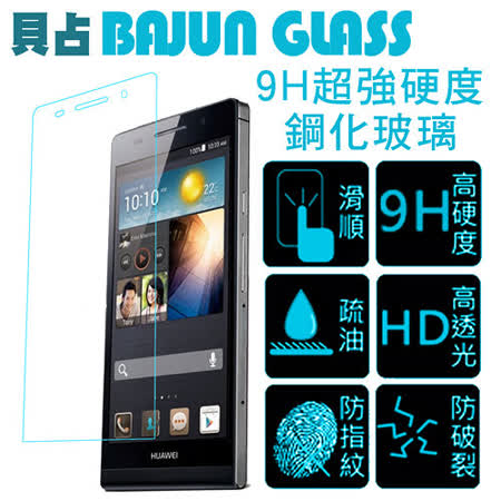 【BAJUN 貝占】HUAWEI Ascend P6 9H超強硬度防紋防爆鋼化玻璃膜