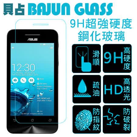 【BAJUN 貝占】Asus Zenfone 4 9H超強硬度防紋防爆鋼化玻璃膜