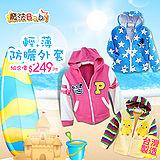 小童外套 台灣製幼兒薄款外套~任選2件499