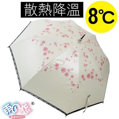 【日本雨之戀】獨家降溫8℃直自動傘-日羽織「米白內黑」陽傘/雨傘/降溫傘/晴雨傘/抗UV傘