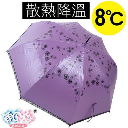 【日本雨之戀】獨家降溫8℃直自動傘-日羽織「亮紫內黑」陽傘/雨傘/降溫傘/晴雨傘/抗UV傘