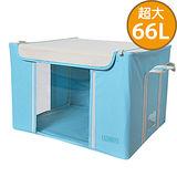 【Life Plus】日系簡約粉彩素面收納箱-66L(粉藍)