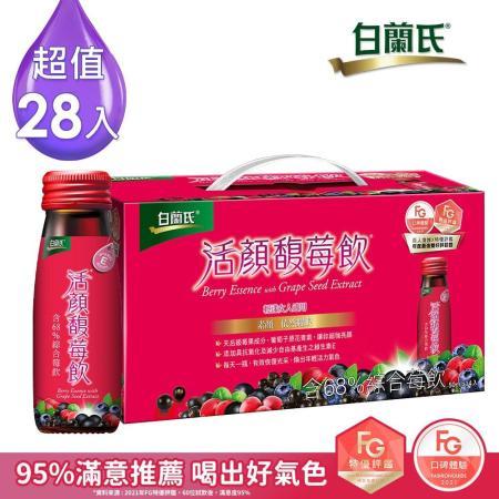 【白蘭氏】活顏馥莓飲14入提把式×2盒 (50ml/瓶)
