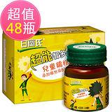 白蘭氏 兒童雞精(原味)48瓶超值組