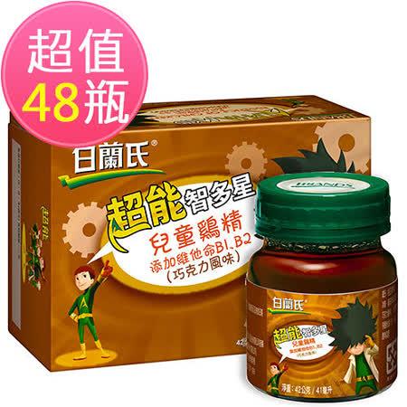 白蘭氏 兒童雞精(巧克力)48瓶超值組