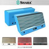 Shaba 沙巴 VS-33 可攜式藍芽音響 讀卡音響 USB音響 可接3.5MM 立體聲木質喇叭