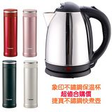 【捷寶】1.7L不鏽鋼快煮壺 JEK-1728ST加象印 480C.C. 不銹鋼保溫杯 SM-JA48超值合購價
