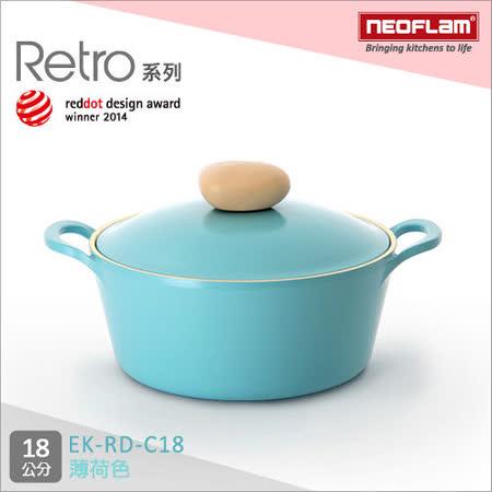 韓國NEOFLAM Retro系列 18cm陶瓷不沾湯鍋+陶瓷塗層鍋蓋(EK-RD-C18)