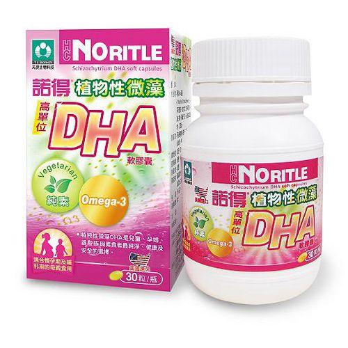 ^(即期品^) 諾得 高單位微藻植物性DHA液態軟膠囊 ^(30粒x1瓶^)