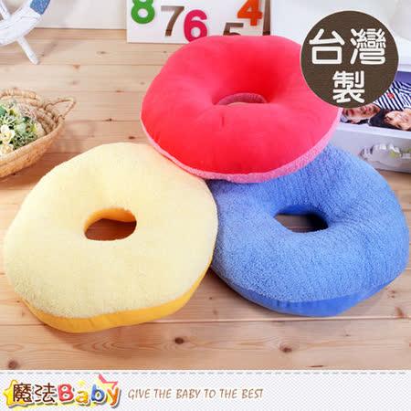 魔法Baby~坐墊 台灣製造甜甜圈坐墊~id175