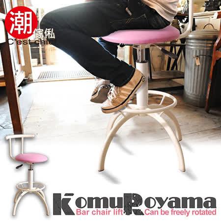 Komuroyama小室山升降吧台椅-甜心粉紅