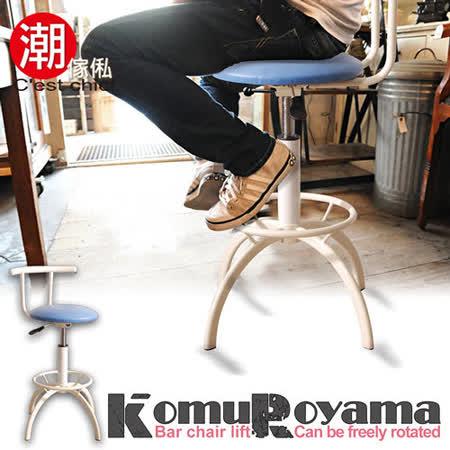 Komuroyama小室山升降吧台椅-清新粉藍
