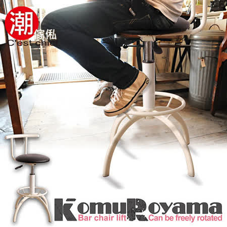 Komuroyama小室山升降吧台椅-個性黑