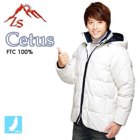 ZS Cetus 時尚俊逸男款羽絨外套