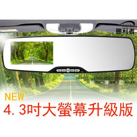 【行車記錄勝利者】Full HD1080P 4.3吋薄型高解析度後照鏡式行車紀錄器