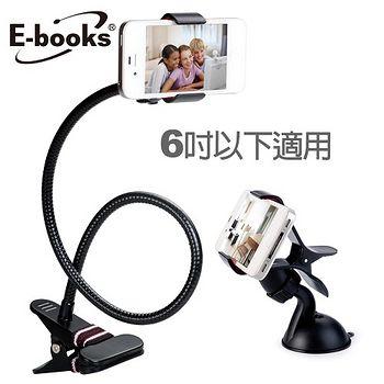 E-books N13 二合一長短型手機懶人支架組