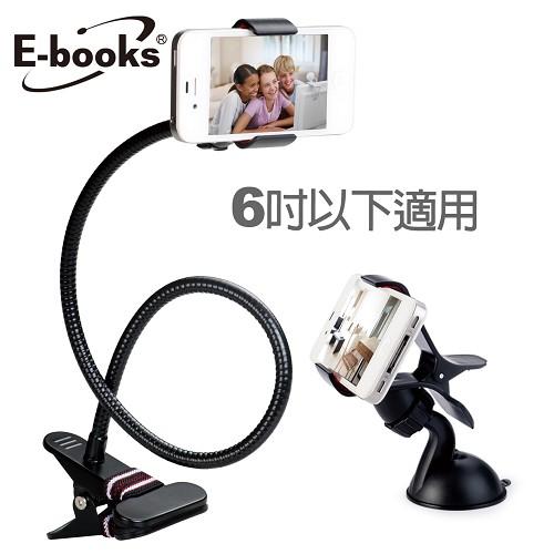 E~books N13 二合一長短型手機懶人支架組