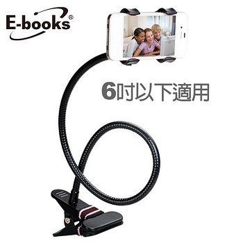 E-books N14 雙爪式長彎管手機懶人支架