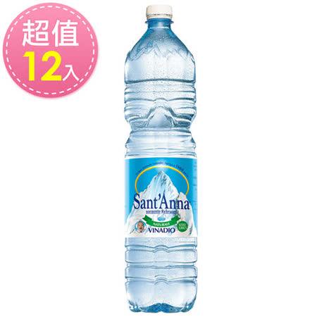【義大利進口】聖安娜嬰兒礦泉水(1500mlx12入)