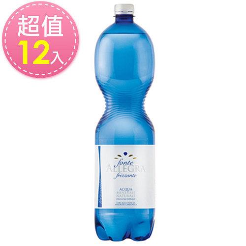 【義大利進口】亞莉佳氣泡礦泉水(1500ml*12)